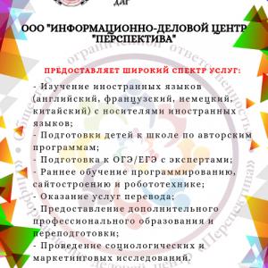 """Информационно-деловой центр """"Перспектива"""" предлагает следующие услуги"""