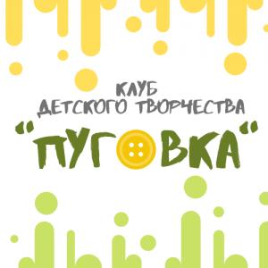 """Клуб детского творчества """"Пуговка"""""""