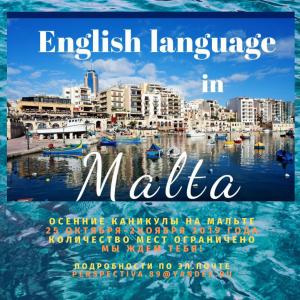 Осенние каникулы на Мальте!