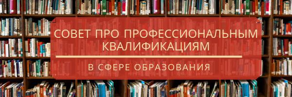 Зарегистрирован СПК в сфере образования