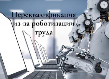 Переквалификация из-за роботизации труда