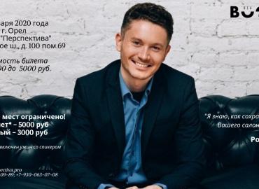 Мастер-класс Романа Тырсина!